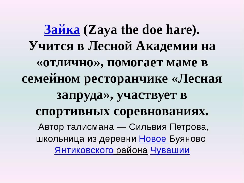 Зайка(Zaya the doe hare). Учится в Лесной Академии на «отлично», помогает ма...