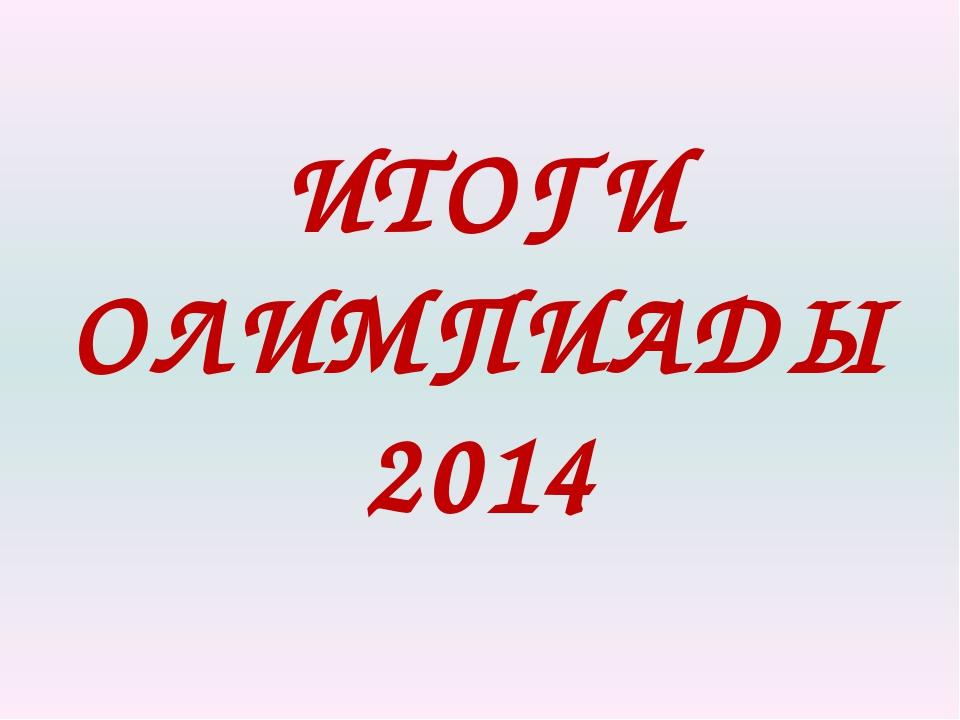 ИТОГИ ОЛИМПИАДЫ 2014