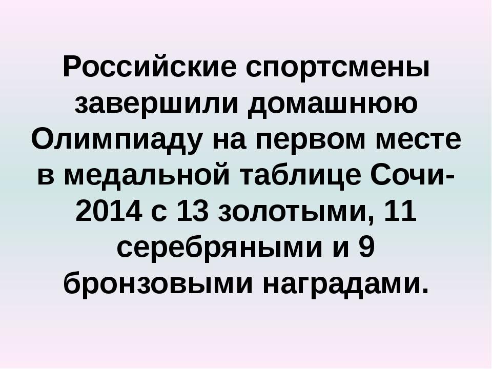 Российские спортсмены завершили домашнюю Олимпиаду на первом месте в медально...