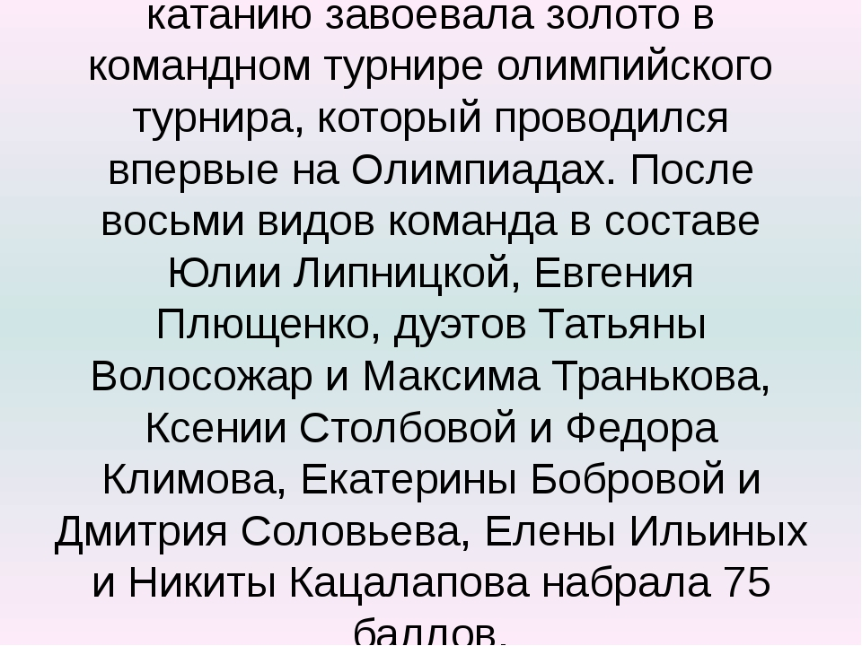 Сборная России по фигурному катанию завоевала золото в командном турнире олим...