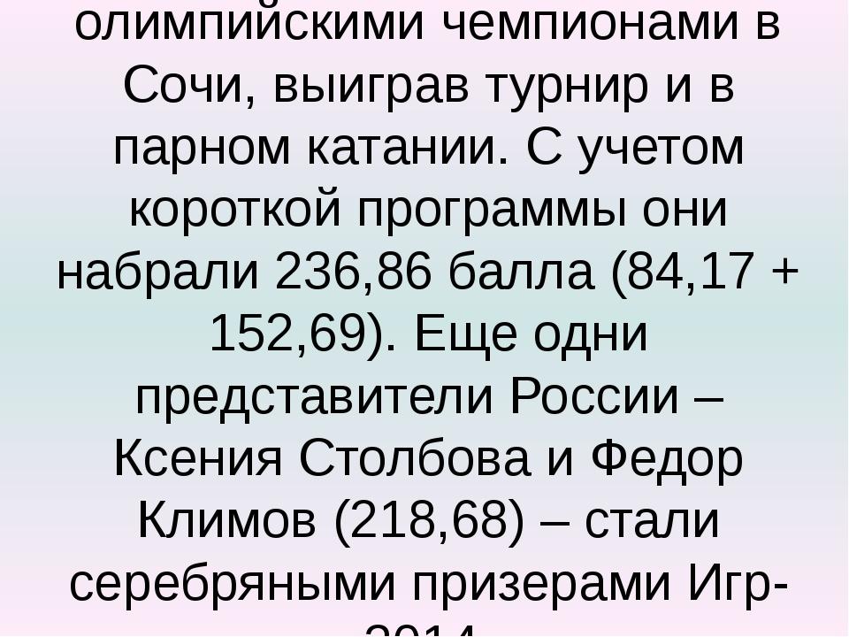Татьяна Волосожар и Максим Траньков стали двукратными олимпийскими чемпионами...
