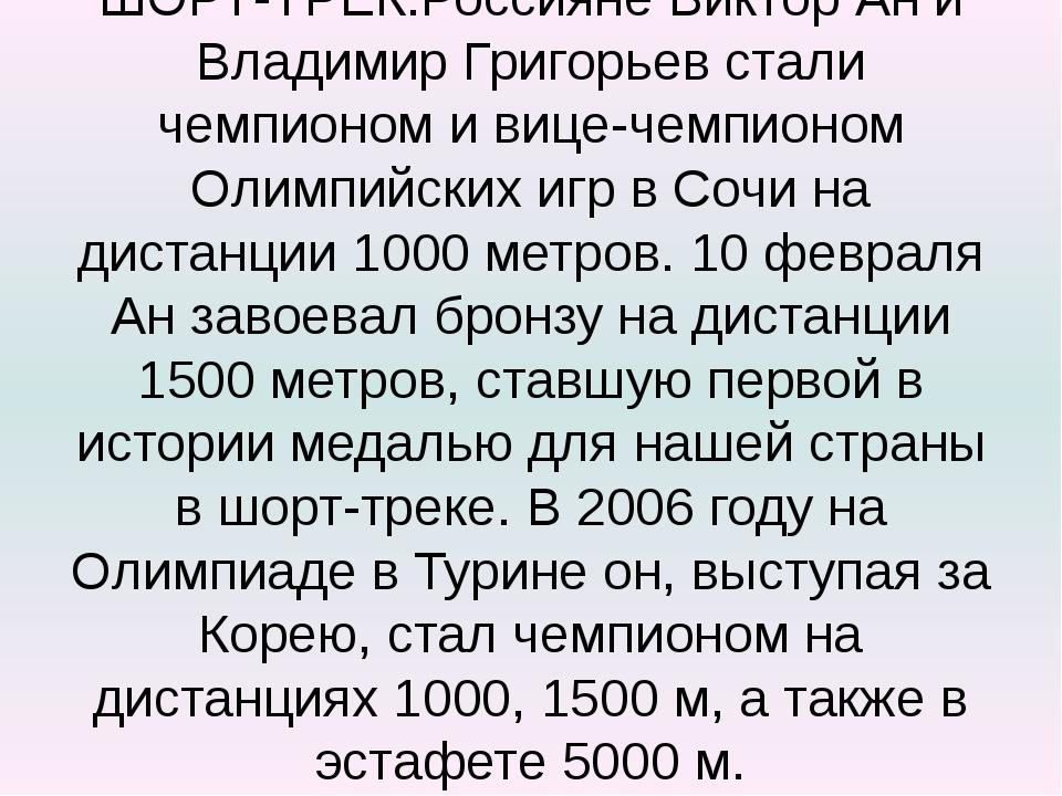 ШОРТ-ТРЕК.Россияне Виктор Ан и Владимир Григорьев стали чемпионом и вице-чемп...