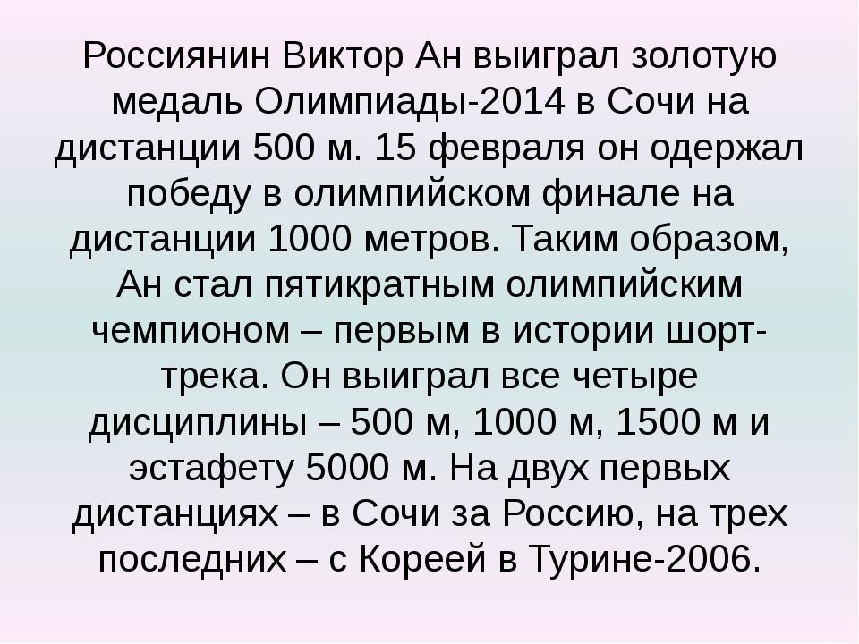 Россиянин Виктор Ан выиграл золотую медаль Олимпиады-2014 в Сочи на дистанции...