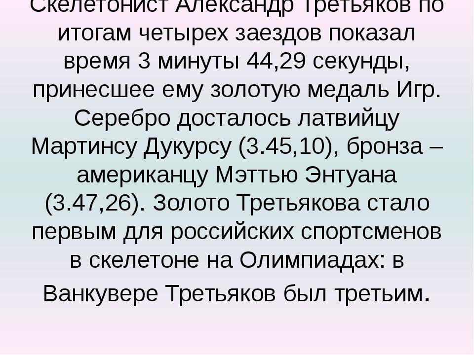 Скелетонист Александр Третьяков по итогам четырех заездов показал время 3 мин...