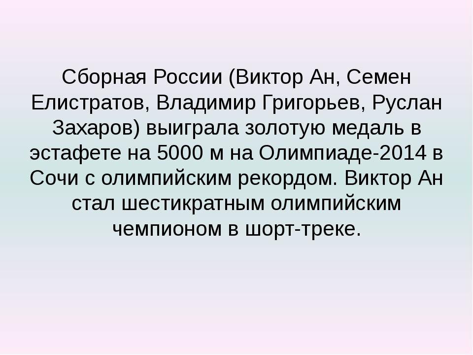 Сборная России (Виктор Ан, Семен Елистратов, Владимир Григорьев, Руслан Захар...