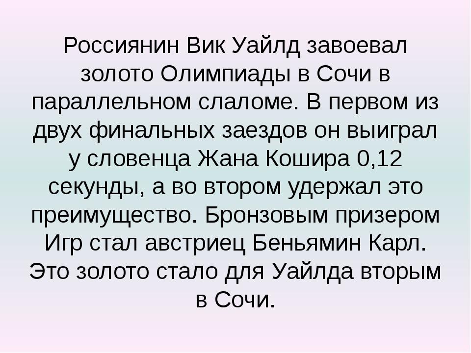 Россиянин Вик Уайлд завоевал золото Олимпиады в Сочи в параллельном слаломе....
