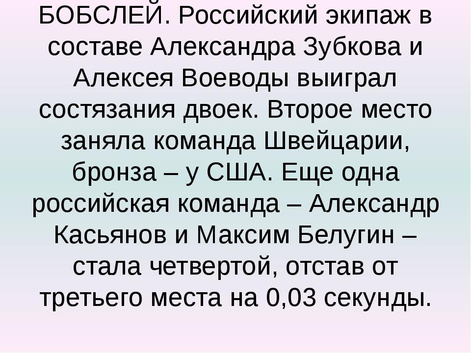 БОБСЛЕЙ. Российский экипаж в составе Александра Зубкова и Алексея Воеводы выи...