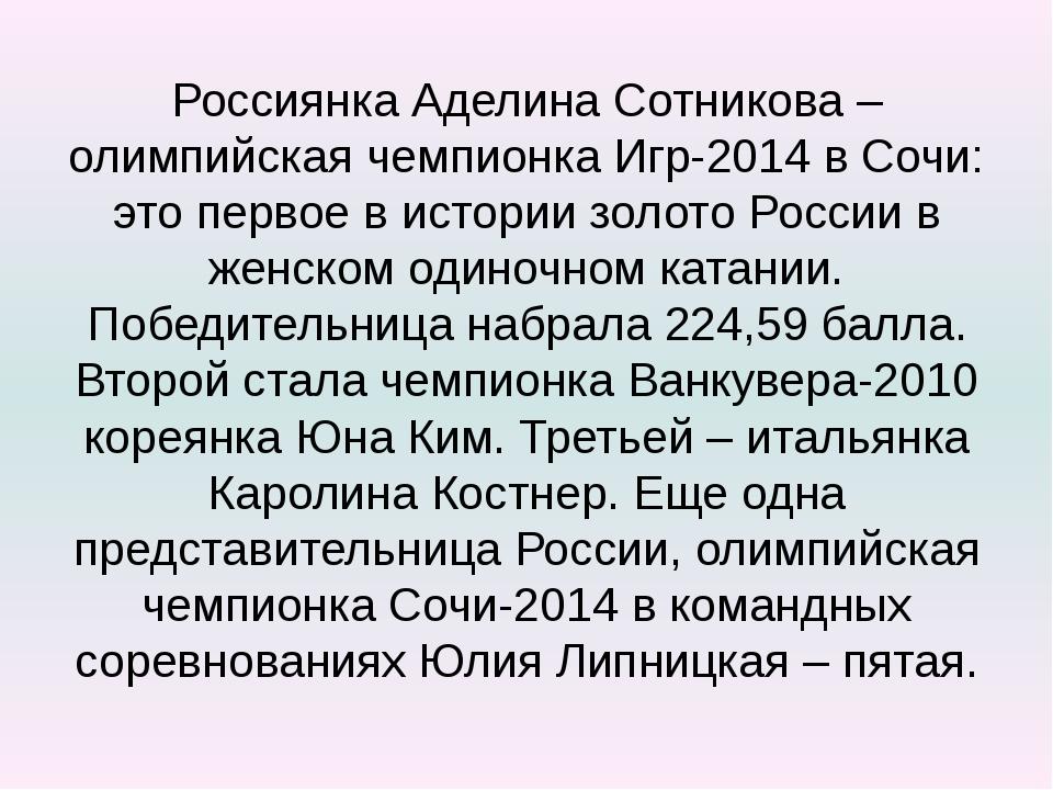 Россиянка Аделина Сотникова – олимпийская чемпионка Игр-2014 в Сочи: это перв...