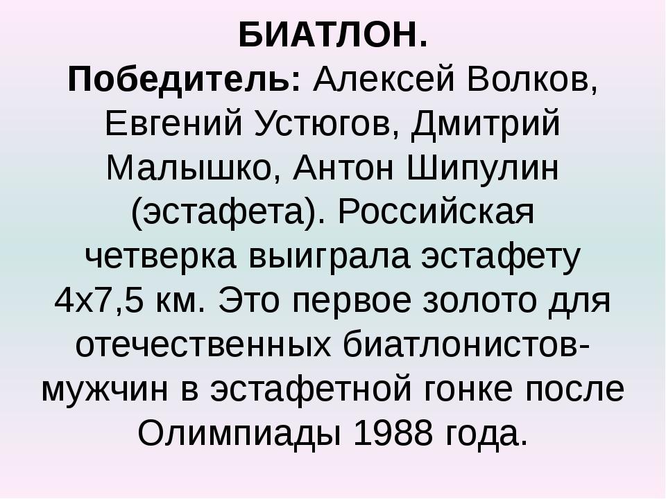 БИАТЛОН. Победитель:Алексей Волков, Евгений Устюгов, Дмитрий Малышко, Антон...