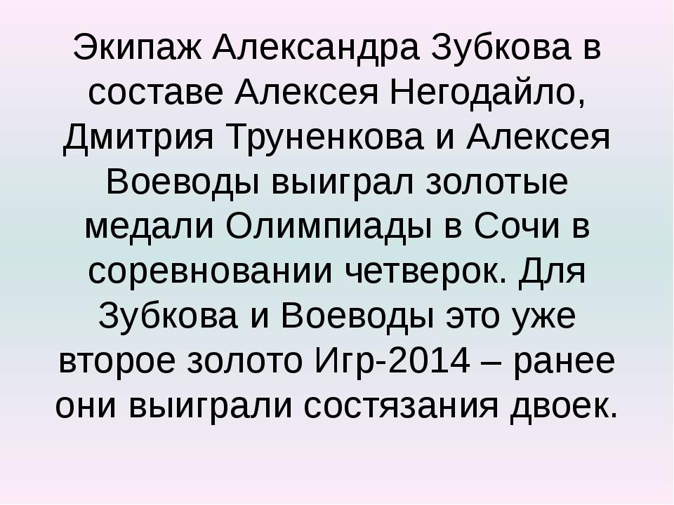 Экипаж Александра Зубкова в составе Алексея Негодайло, Дмитрия Труненкова и А...