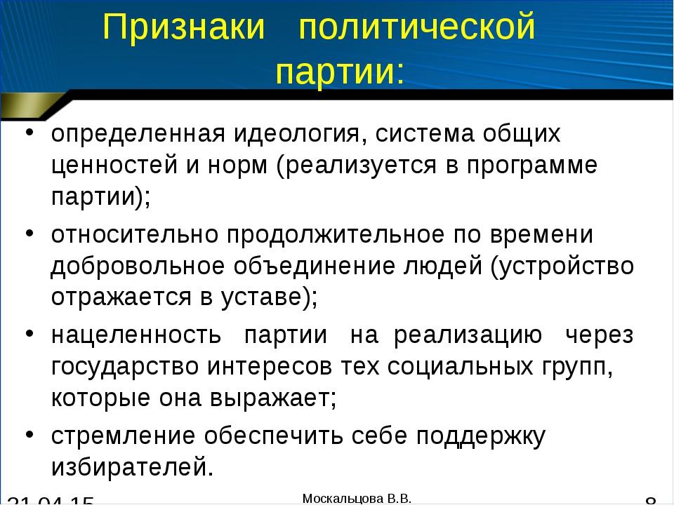 Признаки политической партии: определенная идеология, система общих ценностей...