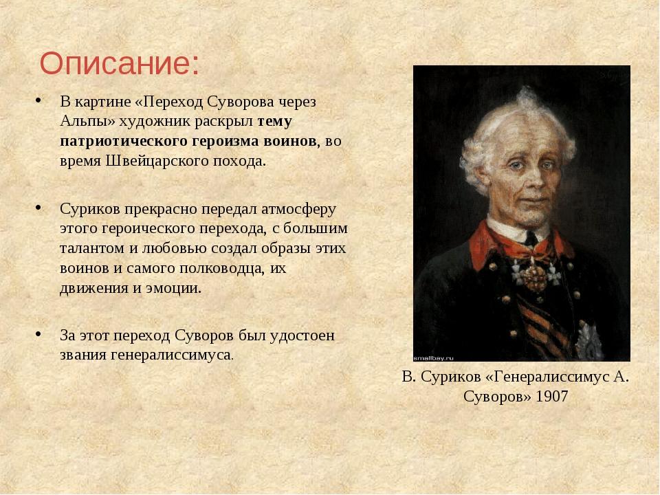 Описание: В картине «Переход Суворова через Альпы» художник раскрыл тему пат...