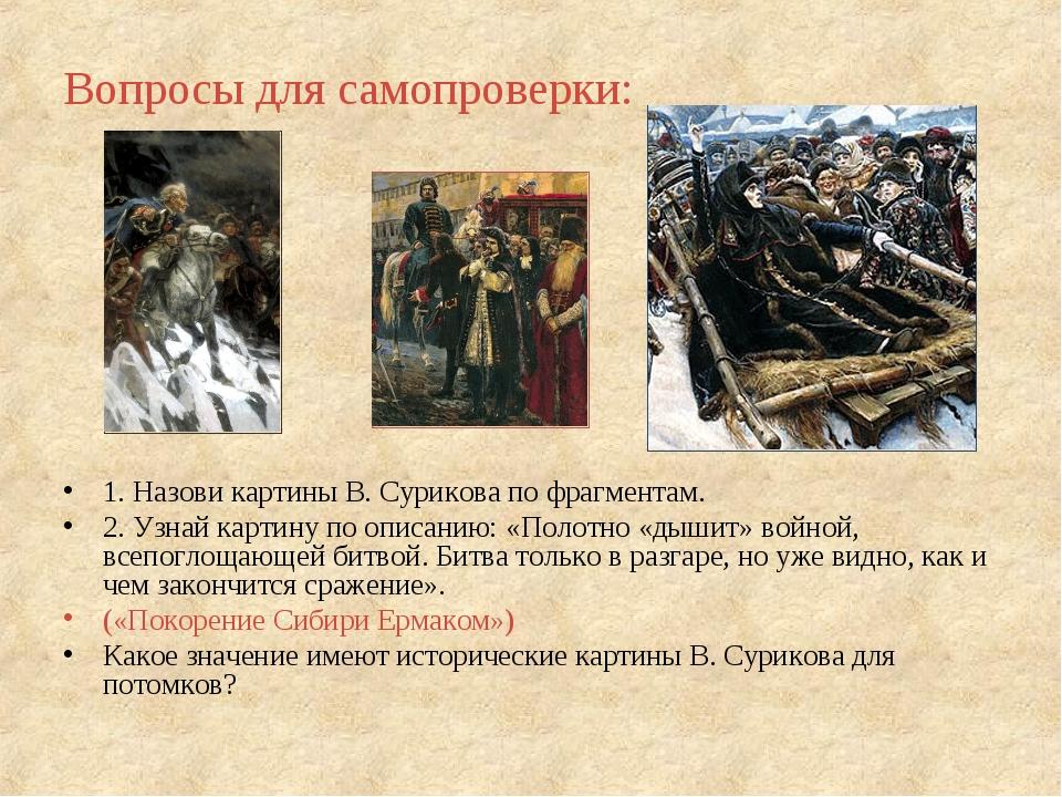 Вопросы для самопроверки: 1. Назови картины В. Сурикова по фрагментам. 2. У...