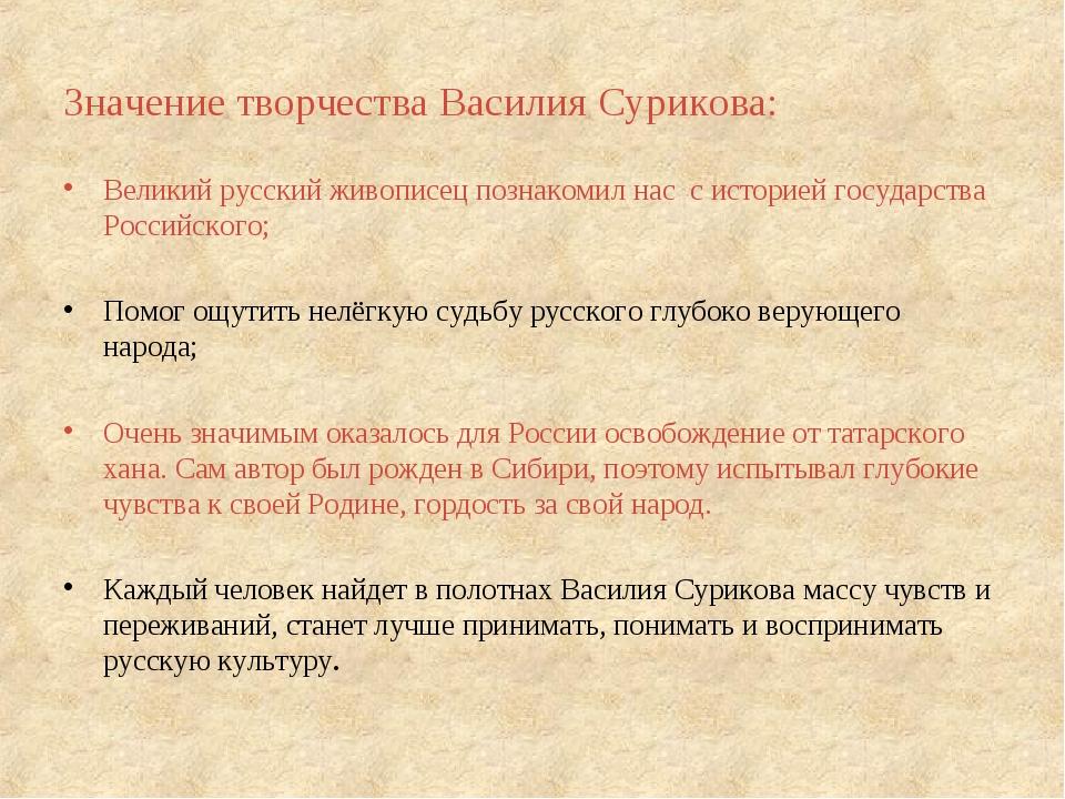 Значение творчества Василия Сурикова: Великий русский живописец познакомил н...