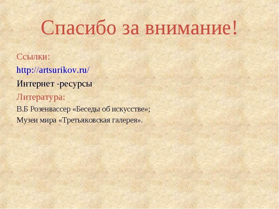 Спасибо за внимание! Ссылки: http://artsurikov.ru/ Интернет -ресурсы Лите...