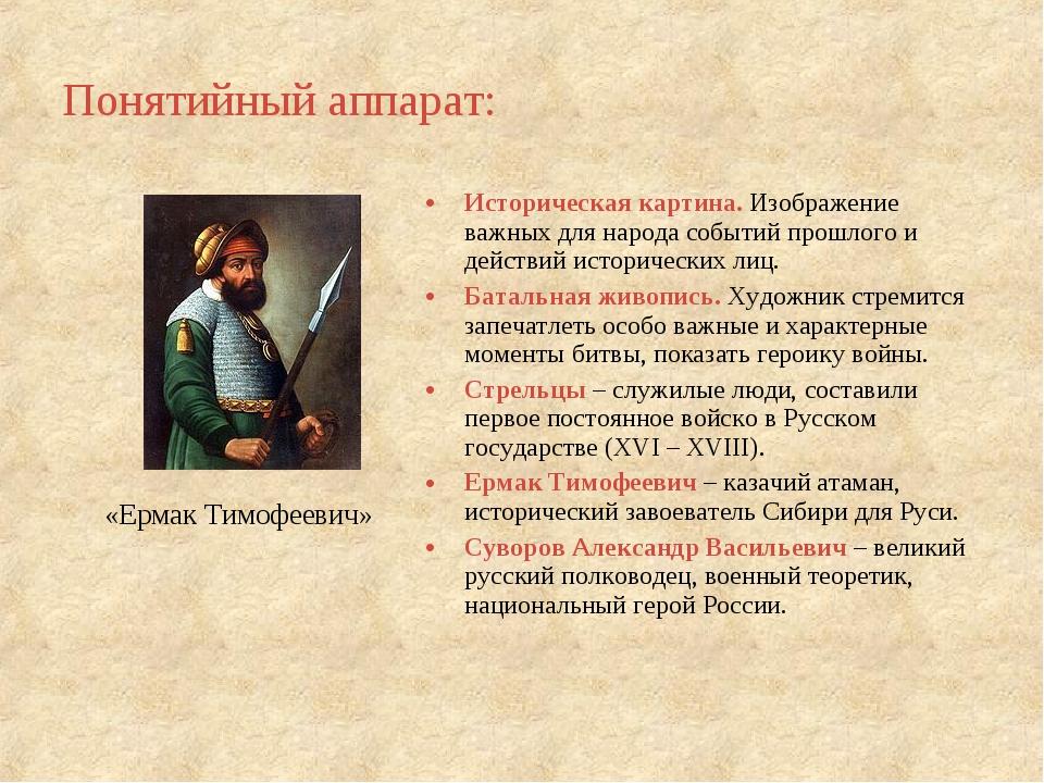 Понятийный аппарат: Историческая картина. Изображение важных для народа собы...