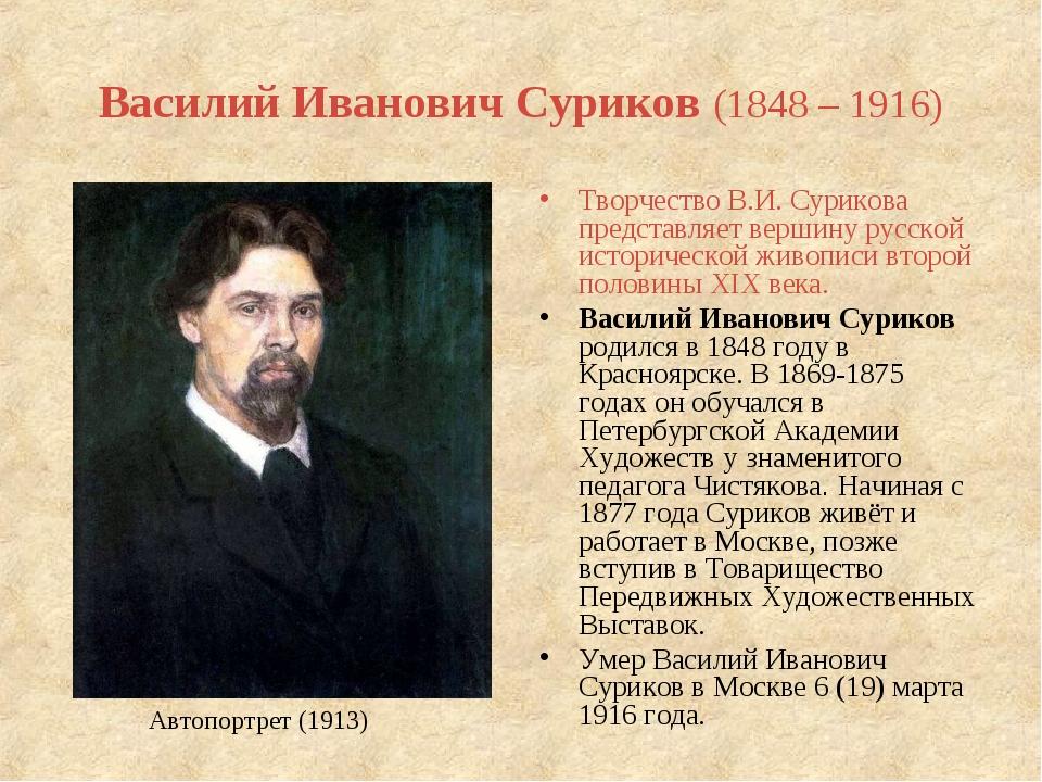 Василий Иванович Суриков (1848 – 1916) Творчество В.И. Сурикова представляет...