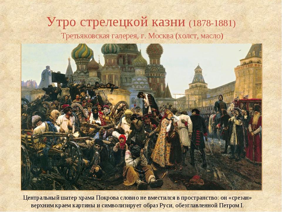 Утро стрелецкой казни (1878-1881)  Третьяковская галерея, г. Москва (холст, м...