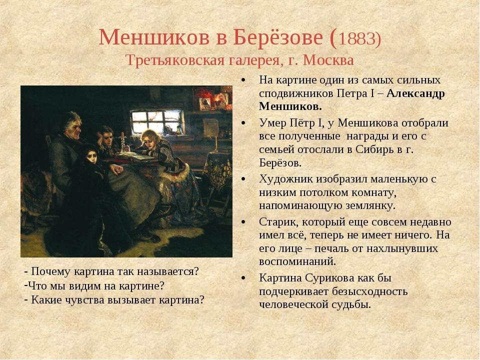 Меншиков в Берёзове (1883) Третьяковская галерея, г. Москва На картине один...