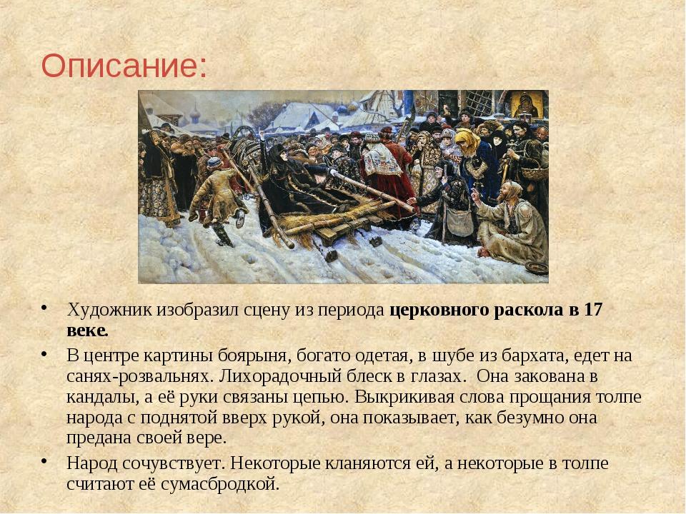 Описание: Художник изобразил сцену из периода церковного раскола в 17 веке....