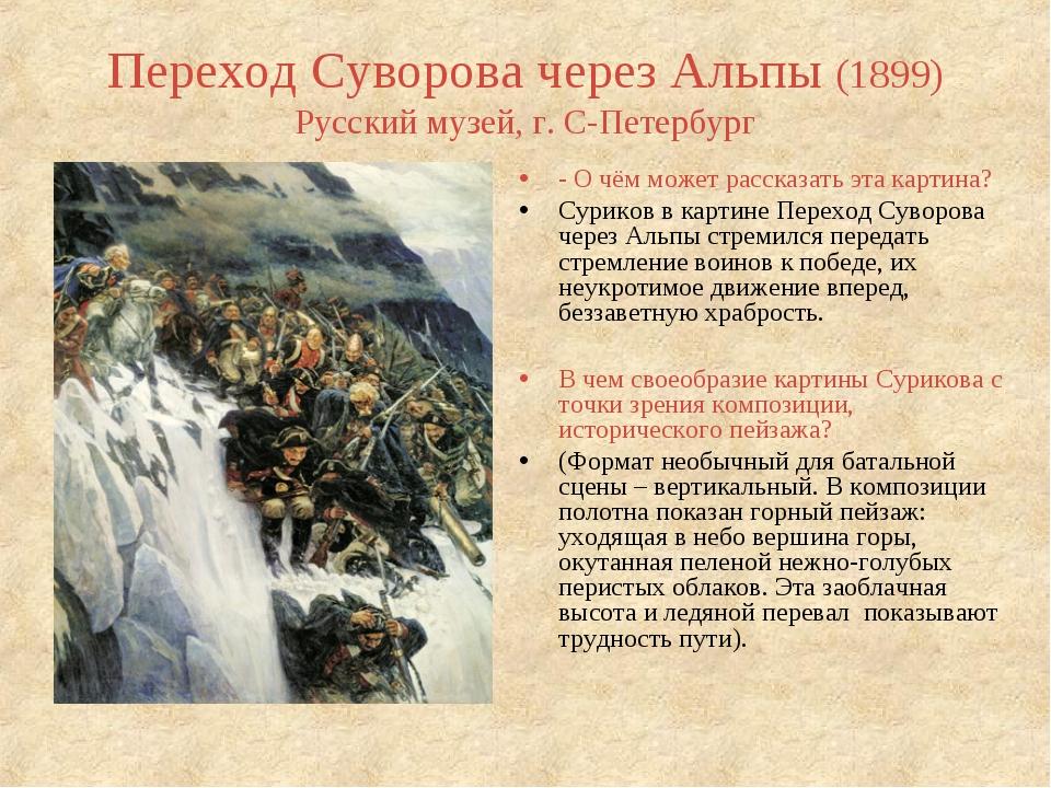 Переход Суворова через Альпы (1899) Русский музей, г. С-Петербург - О чём мо...
