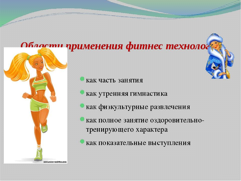 Области применения фитнес технологий как часть занятия как утренняя гимнастик...