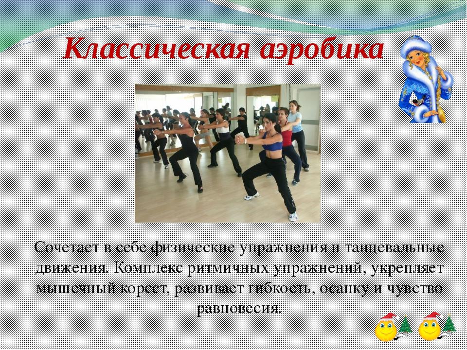 Классическая аэробика Сочетает в себе физические упражнения и танцевальные дв...