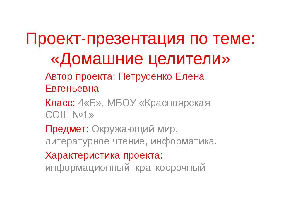 Проект-презентация по теме: «Домашние целители» Автор проекта: Петрусенко Еле...