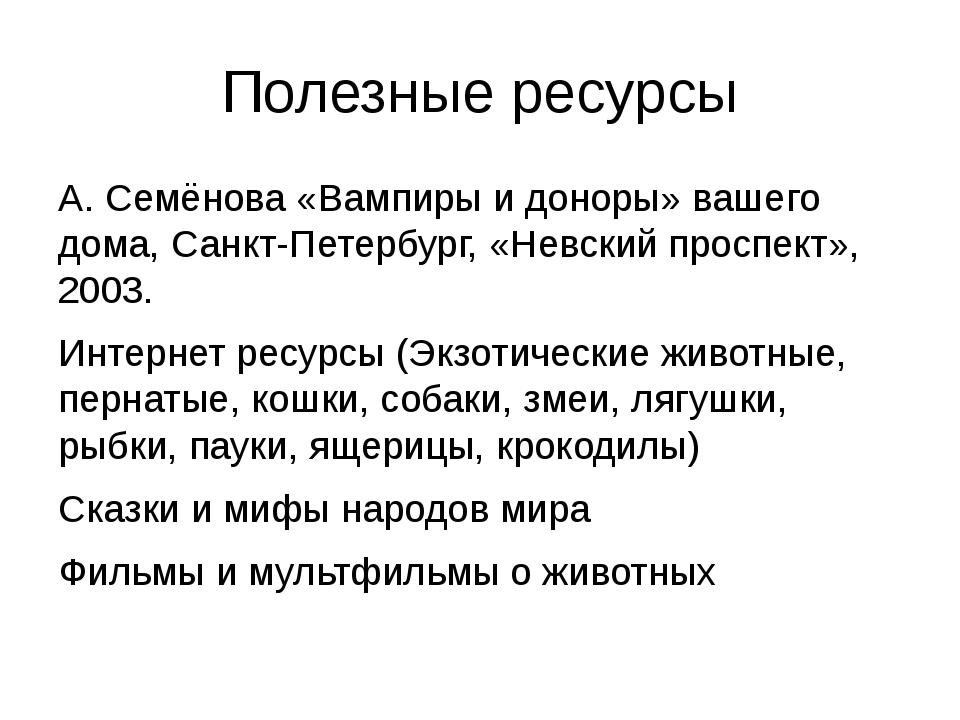Полезные ресурсы А. Семёнова «Вампиры и доноры» вашего дома, Санкт-Петербург,...