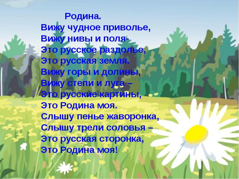 Родина. Вижу чудное приволье, Вижу нивы и поля- Это русское раздолье, Это...