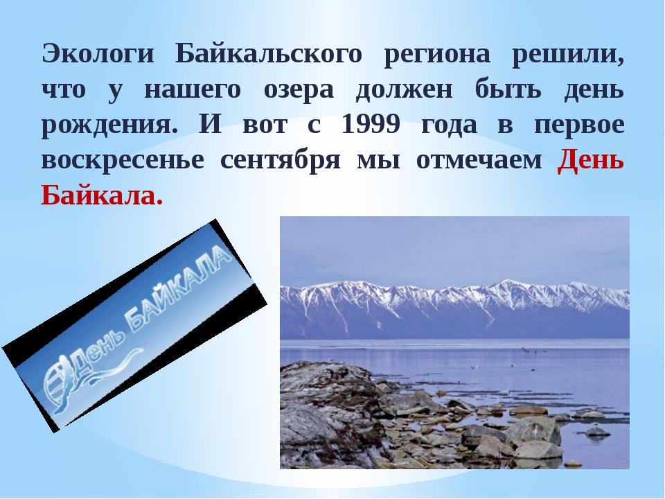 отличие открытки день озера байкал картину