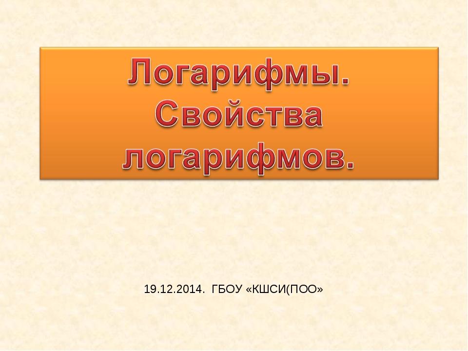 19.12.2014. ГБОУ «КШСИ(ПОО»