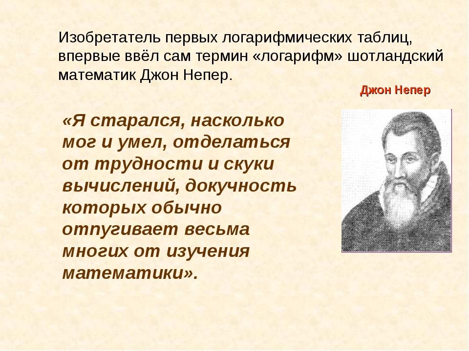 Изобретатель первых логарифмических таблиц, впервые ввёл сам термин «логарифм...