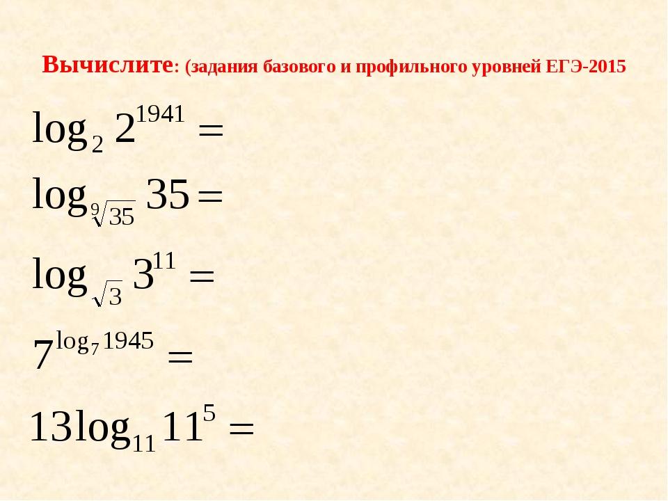 Вычислите: (задания базового и профильного уровней ЕГЭ-2015