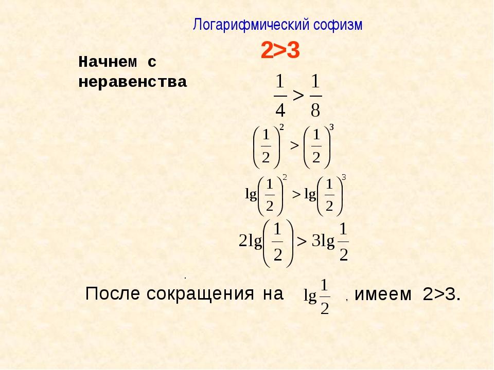 Логарифмический софизм 2>3 Начнем с неравенства . После сокращения на , имеем...