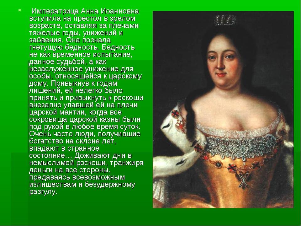 Императрица Анна Иоанновна вступила на престол в зрелом возрасте, оставляя з...
