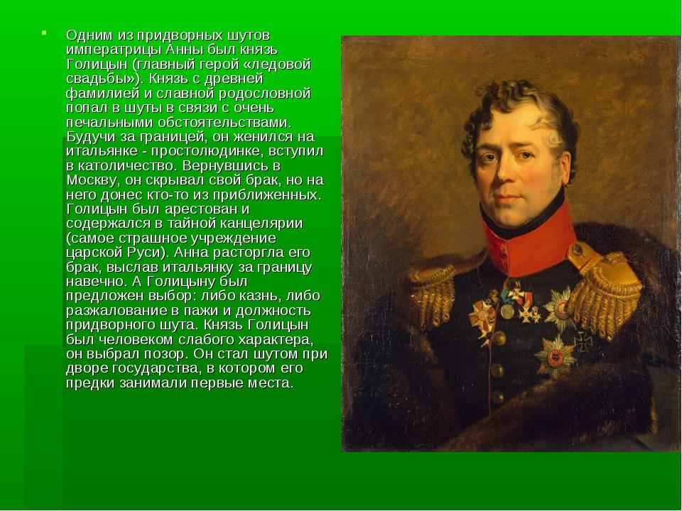 Одним из придворных шутов императрицы Анны был князь Голицын (главный герой «...