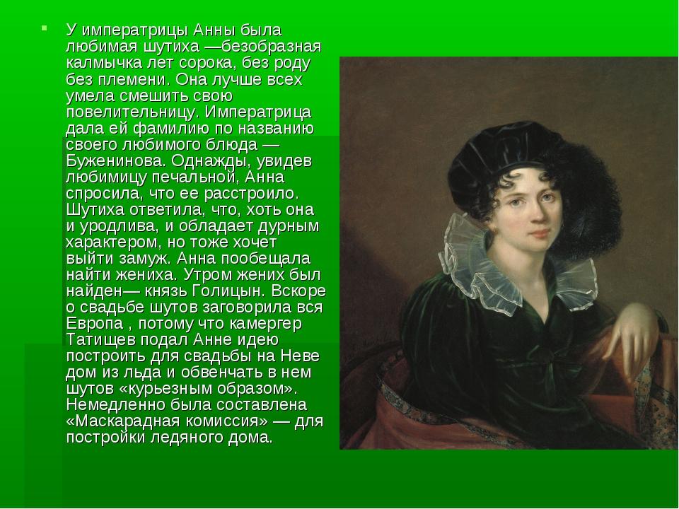 У императрицы Анны была любимая шутиха —безобразная калмычка лет сорока, без...