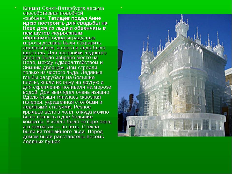 Климат Санкт-Петербурга весьма способствовал подобной «забаве».Татищев подал...