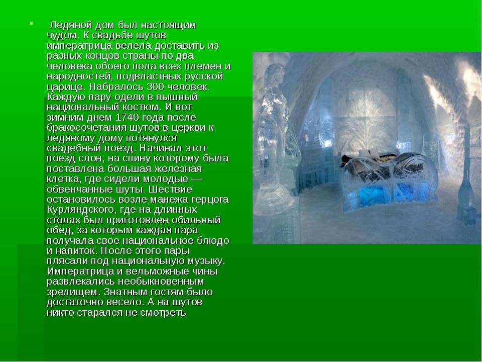 Ледяной дом был настоящим чудом. К свадьбе шутов императрица велела доставит...