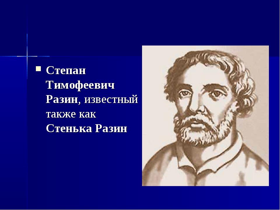 Степан Тимофеевич Разин, известный также как Стенька Разин