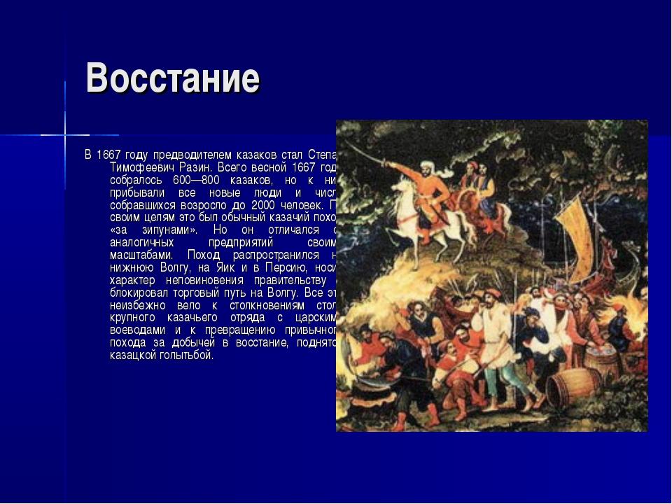 Восстание В 1667 году предводителем казаков стал Степан Тимофеевич Разин. Все...