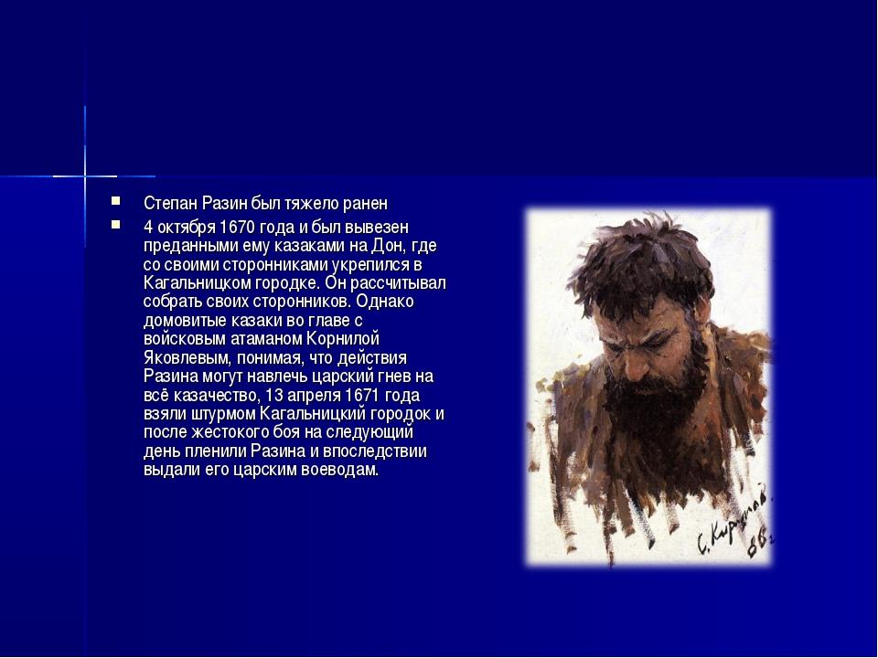 Степан Разин был тяжело ранен 4 октября 1670 года и был вывезен преданными ем...
