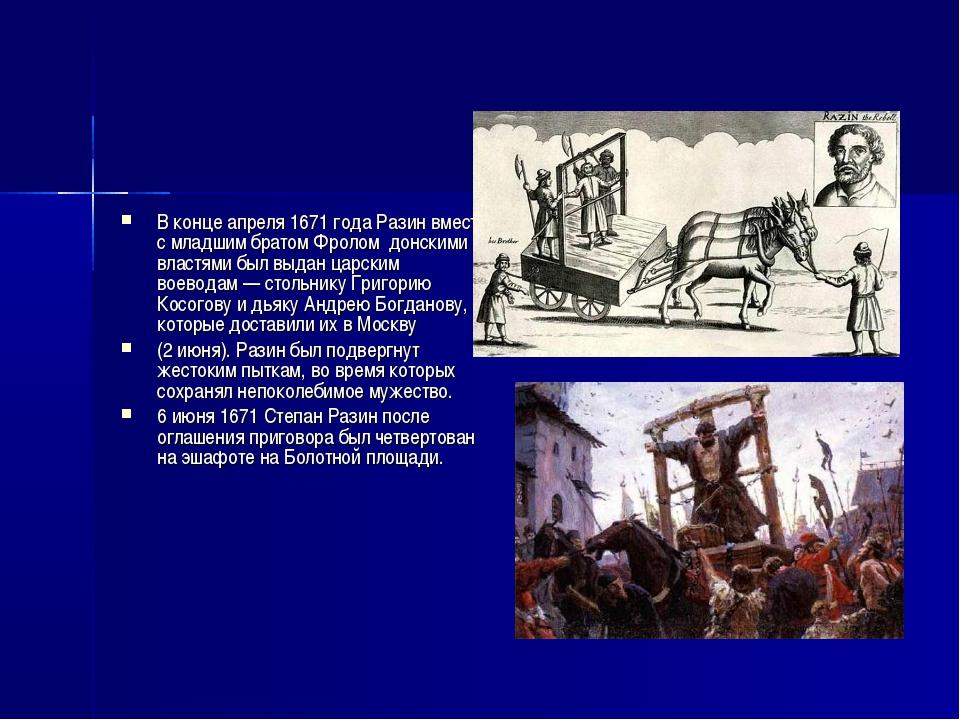 В конце апреля 1671 года Разин вместе с младшим братом Фролом донскими властя...