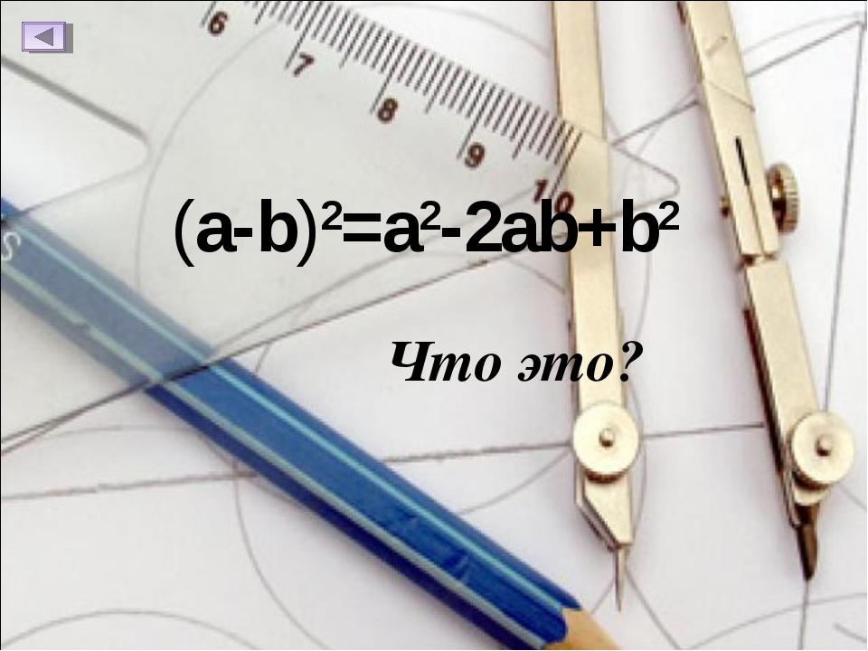 (a-b)2=a2-2ab+b2 Что это?