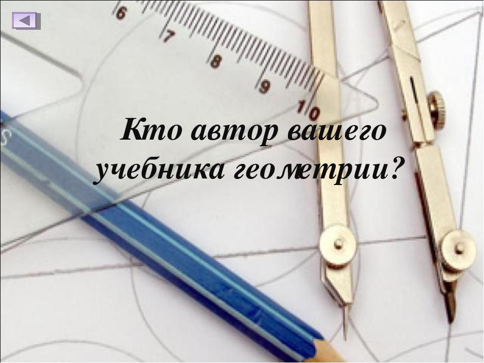 Кто автор вашего учебника геометрии?