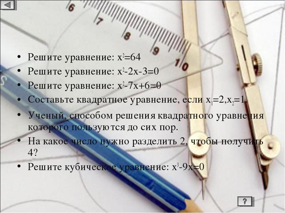 Решите уравнение: х2=64 Решите уравнение: х2-2х-3=0 Решите уравнение: х2-7х+6...