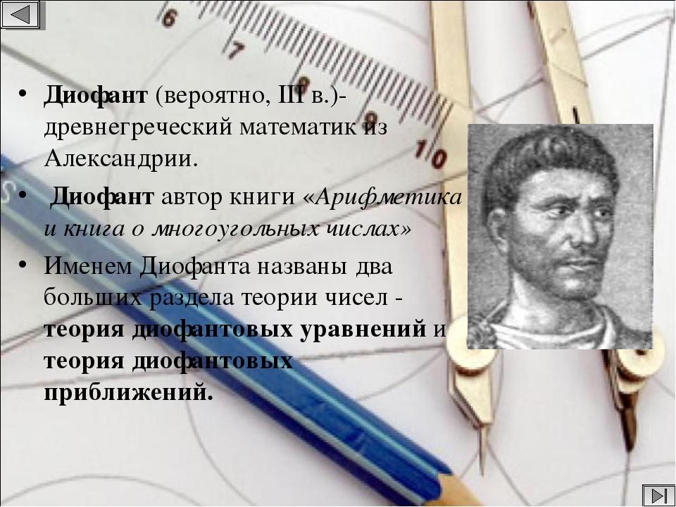 Диофант (вероятно, III в.)-древнегреческий математик из Александрии. Диофант...
