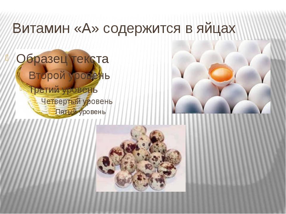 Витамин «А» содержится в яйцах