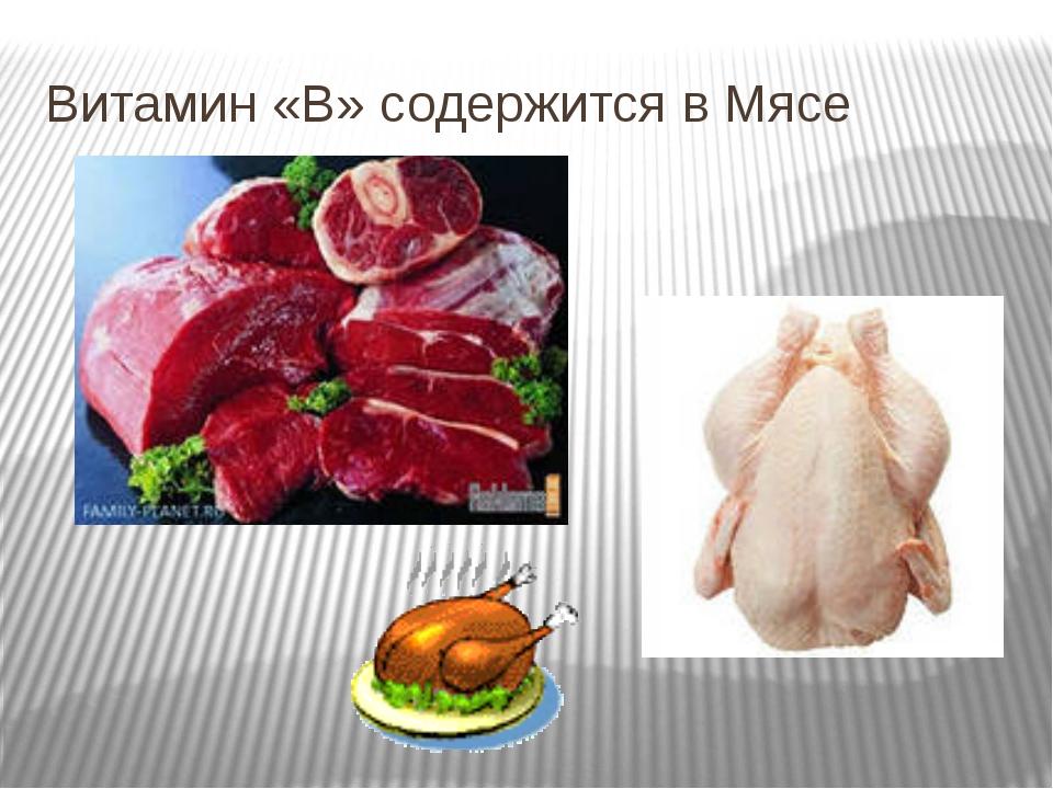 Витамин «В» содержится в Мясе